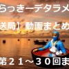 【らっきーデタラメ放送局】動画まとめ