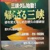中国、三峡ダムが決壊した場合!・・・中共の崩壊か?・・・日本企業の多くが、やっと撤退してるようです!