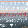 【山峡ダムの懸念】2020年は、危険な年かもしれない・・・ダム決壊が先か?