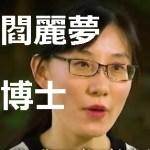 閻麗夢博士:中共の高官は中共ウイルスの予防のため・・・を服用している