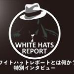 【ホワイトハット】真実を暴くホワイトハットレポート・・・ほんとうかな?