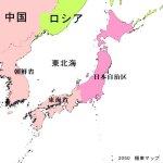 【東京脱出】「人Kい達」の東京からの脱出が止まりません!!・・・そしてこのタイミングで【大阪都構想】問題!・・・日本がすでに乗っ取られている可能性あり!