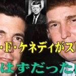 【ジョン・F・ケネディ】暗殺が無ければ、スピーチするはずだった内容について。