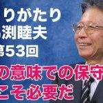 「ひとりがたり馬渕睦夫」#53 本当の意味での保守政党が今こそ必要だ