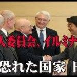超重要! 日本人は必見! 【なぜ、日本人や日本国家が殲滅の対象になってるのか?】⇒支配者であるイルミナティが最も恐れてるから!