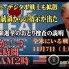 ≪トランプ大統領≫【全米に居る戦士達よ】11月7日土 12時集合⇒戒厳令示唆 ● ※日本時間11/8 AM2時※世界のデジタルソルジャーも大集合
