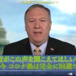 ポンペオ最新インタビュー:米国民は中国共産党の悪を認識しており、米国政府は中共に焦点を当てるべきだ!
