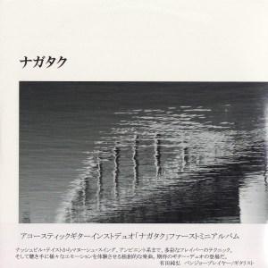 ナガタクジャケ - コピー