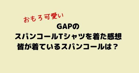 GAPspan