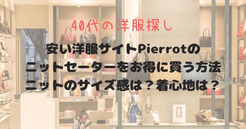 Pierrotのセーター