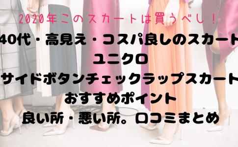 ユニクロのサイドボタンチェックラップスカート