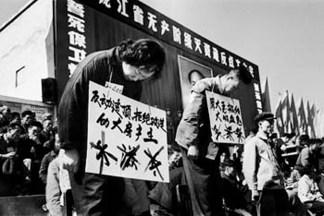 文化大革命2