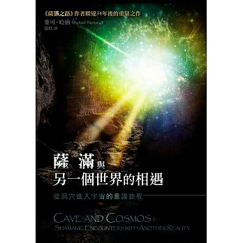 cave-and-cosmos