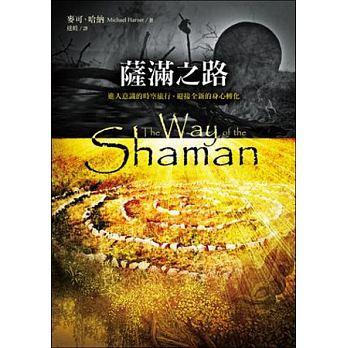 way-of-shaman