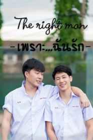 The Right Man: เพราะ … ฉัน รัก