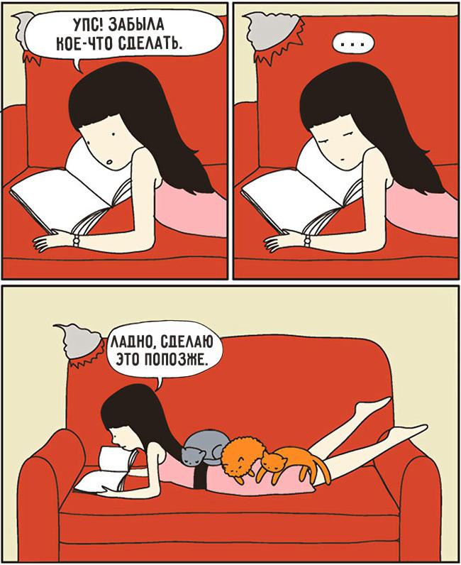 комиксы-про-отношения-кошек-и-людей-6