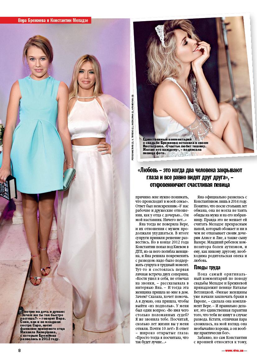 Brejneva_new_page_5
