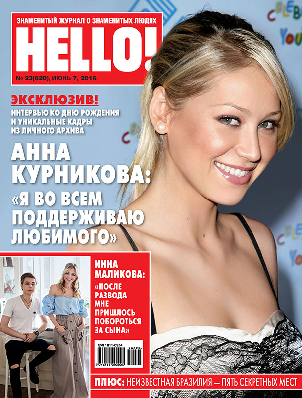 Hel23_cover1