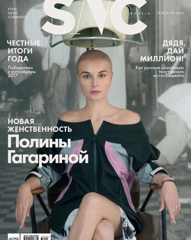 Полина Гагарина неожиданно побрилась налысо — фото