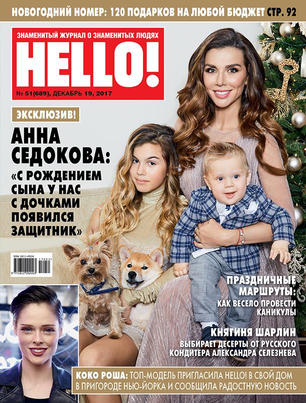 Седокова показала сына на обложке журнала — фото