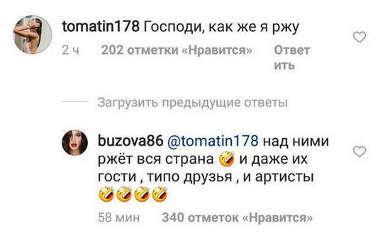 Бузова едко прокомментировала свадьбу Тарасова