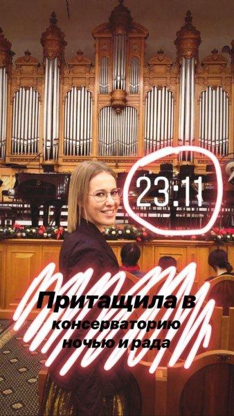 Собчак и Виторган вместе вышли в свет, но Ксения решила промолчать об этом — фото