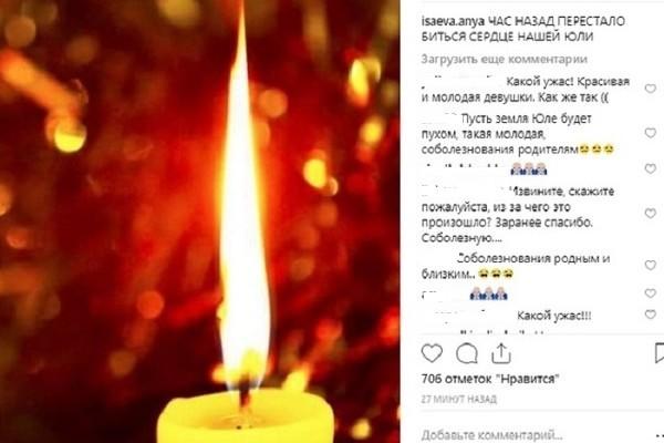 Юлия Началова умерла в 38 лет