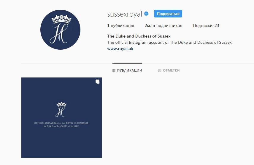 Принц Гарри и Меган Маркл официально завели страничку в Инстаграме