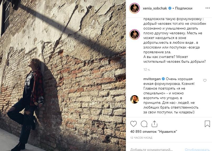 Новый пост Ксении Собчак задел ее бывшего мужа Виторгана