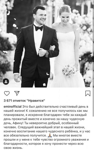 Эмин Агаларов разводится со второй женой спустя 2 года брака
