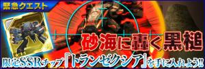 【PSO2es攻略情報】激戦!「堅牢無比の鎧」