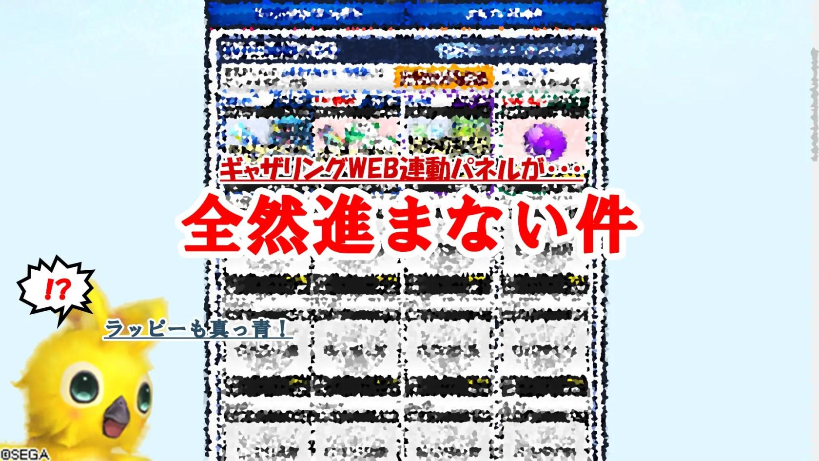 【悲報】新設のギャザリングWEB連動パネルが進まないと話題に!