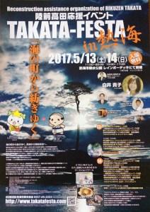 TAKATA-FESTA in 熱海