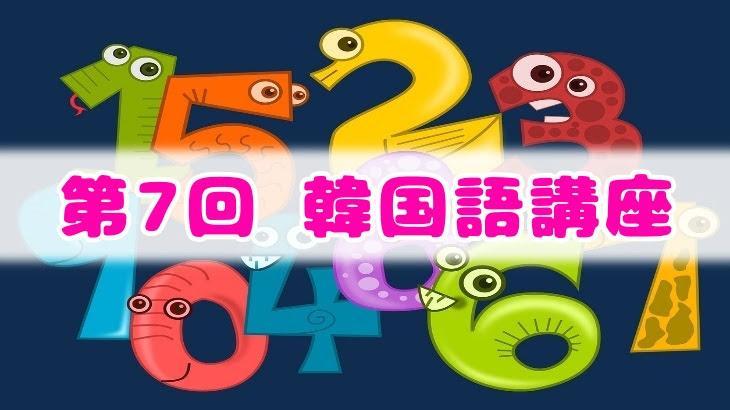 【韓国語講座】第7回『みんなで学ぼう!大好き♡한국어!:数を表す』