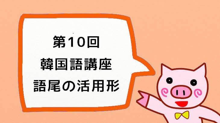 第10回韓国語講座