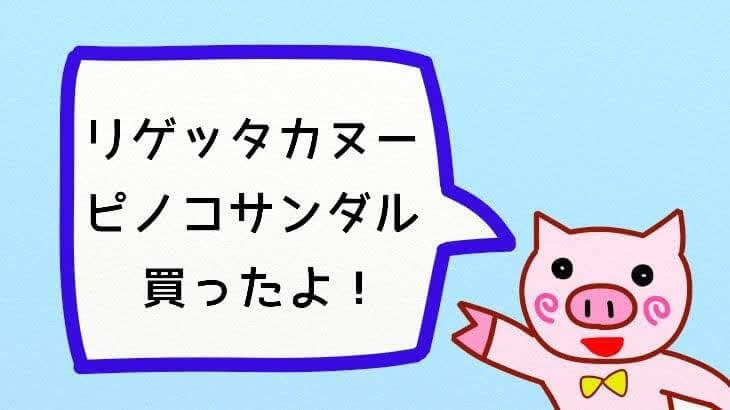 【ブラック・ジャック】リゲッタカヌー×手塚ワールド!ピノコのサンダルを検証!