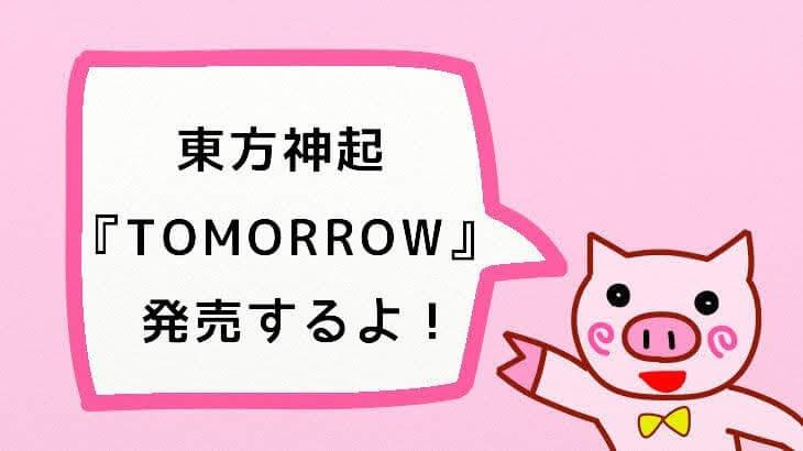 東方神起が『TOMORROW』を発売するよ!