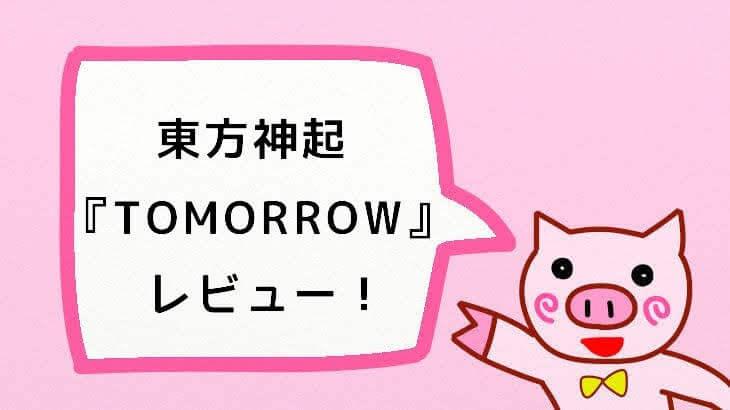 【東方神起】『TOMORROW』を買って聴いてみた♪<ネタバレあり>