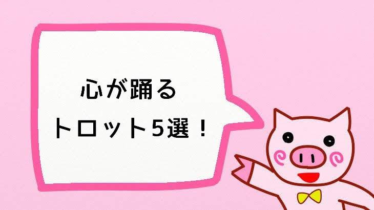 心が踊るトロット5選!