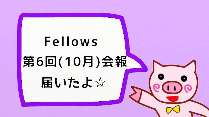 【ASKA】<Fellows>第6回(10月)の会報が届いた!