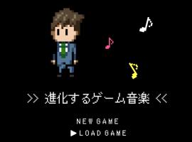 進化するゲーム音楽