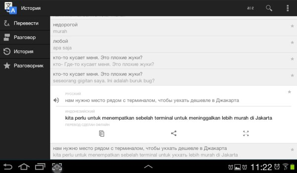 Screenshot_2014-04-25-11-22-41