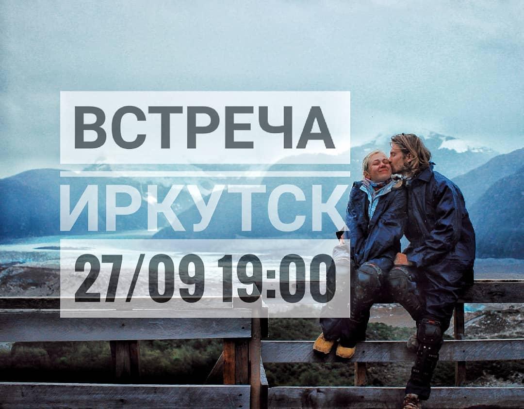 Встреча в Иркутске 27 сентября