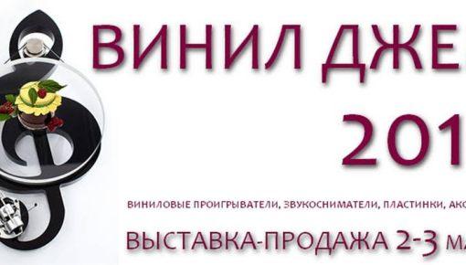 Винил Джем 2018 состоится 2 и 3 марта в московском салоне Нота+
