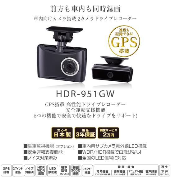 hdr951gw_画像1