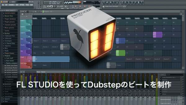 flstudio11-vol2
