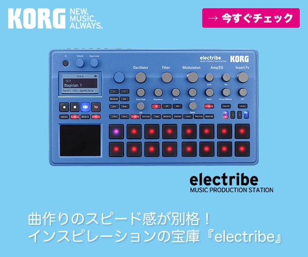 korg-electribe-blue