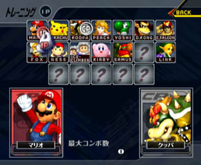 The character select screen. It records your max combos.