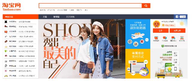 Taobao counterfeit