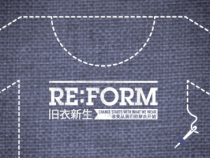 Shanghai Program Educates Consumers on Eco-Responsible Fashion